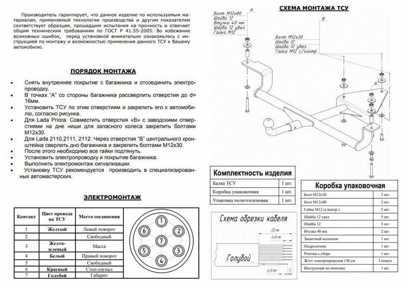 Инструкция по монтажу прицепного на Приору