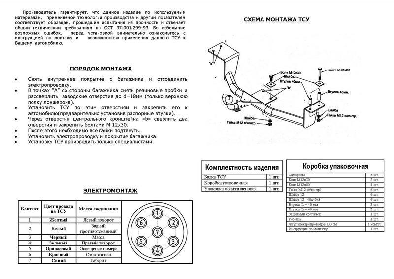 Инструкция по установке фаркопа на Приору