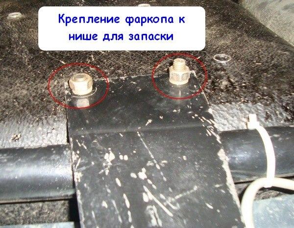 Крепление пластины фаркопа к нише для запаски на Приоре
