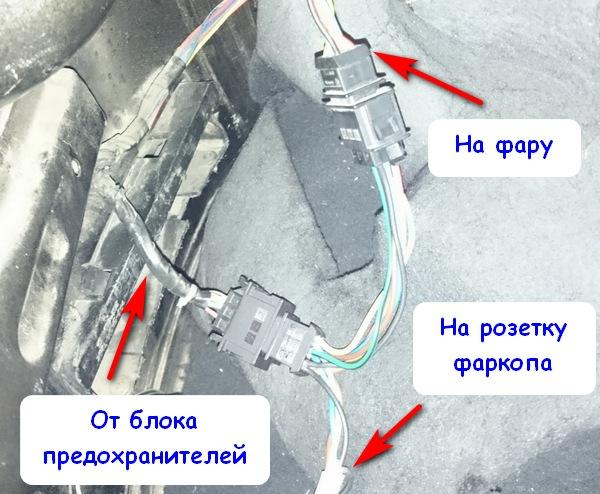 Подключение фаркопа через разветвитель