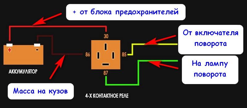 Схема подключения реле на Приоре