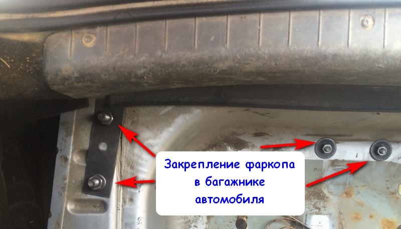 Закрепление фаркопа в багажнике Приора