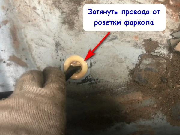 Затяжка провода на розетку фаркопа