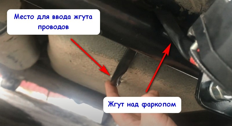 Жгут проводов фаркоп
